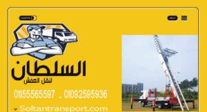 سيارات نقل الاثاث داخل مصر