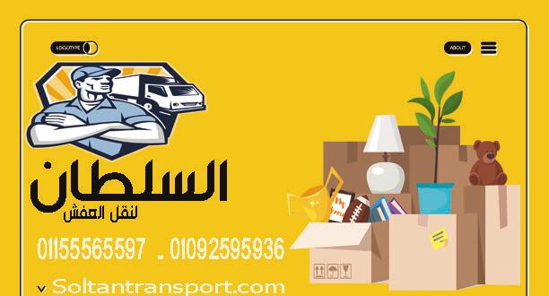 أرخص شركات نقل الاثاث بالقاهرة 2021 🥇