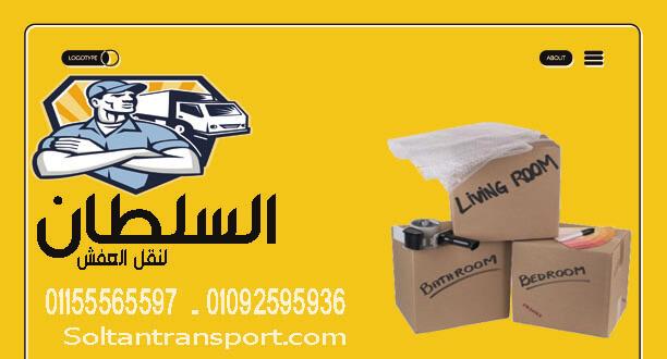 افضل شركة نقل اثاث بالقاهرة الجديدة