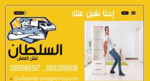 شركة نقل موبيليا بالقاهرة