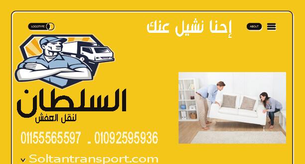 شركة نقل اثاث في القاهرة