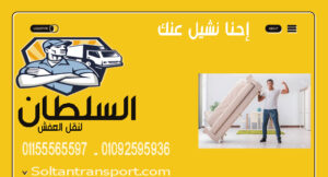 شركة نقل اثاث في مصر