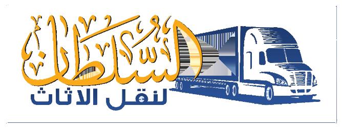 شركة السلطان لنقل الاثاث